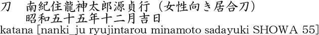 katana [nanki_ju ryujintarou minamoto sadayuki SHOWA 55] Name of Japan