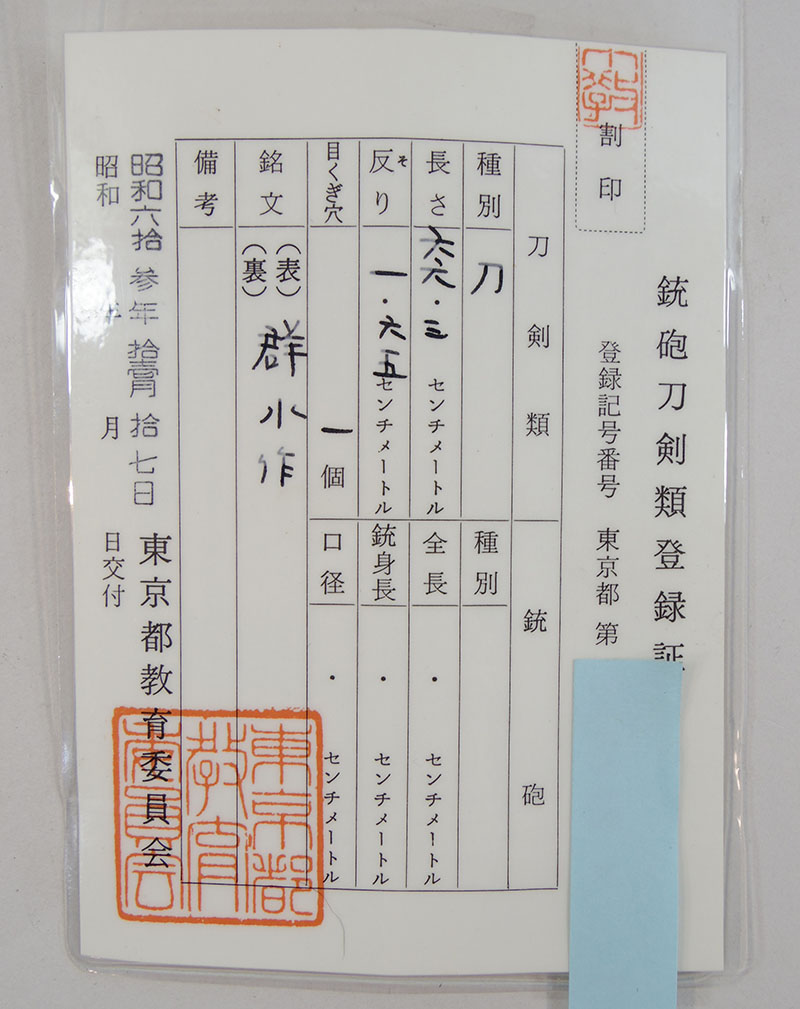 群水作 (群水刀) Picture of Certificate