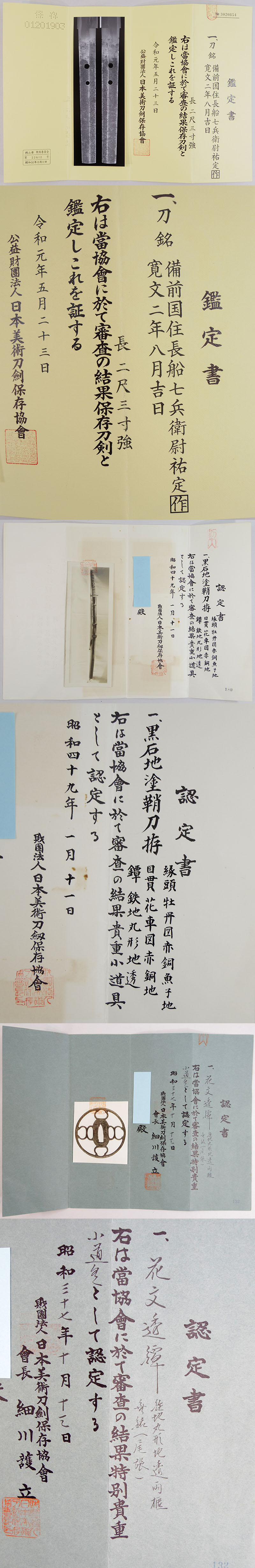 長船七兵衛尉祐定作(五代) Picture of Certificate