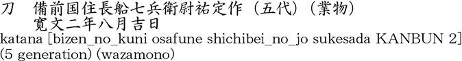 katana [bizen_no_kuni osafune shichibei_no_jo sukesada KANBUN 2] (5 generation) (wazamono) Name of Japan