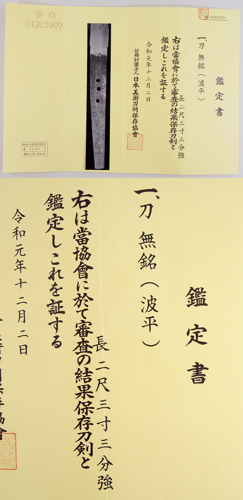 無銘(波平) Picture of Certificate