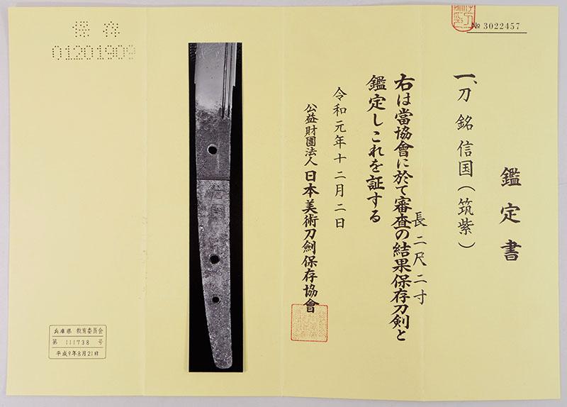 信国(筑紫) Picture of Certificate