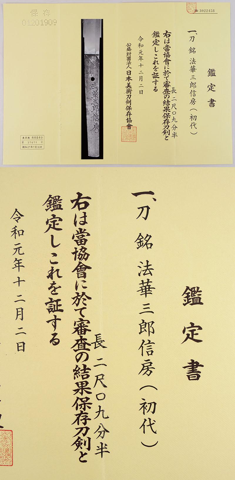 法華三郎信房(初代) Picture of Certificate