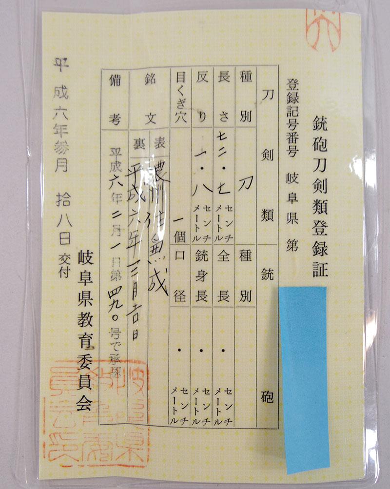 濃州住兼成作 Picture of Certificate