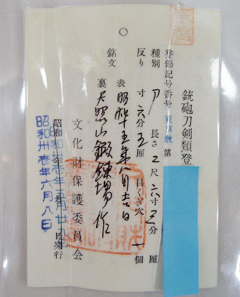 天照山鍛錬場作 Picture of Certificate