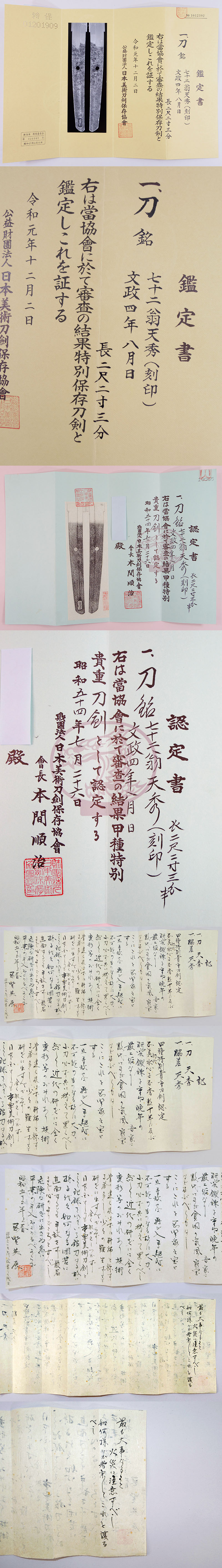 七十二翁天秀(刻印)(水心子正秀初代) Picture of Certificate