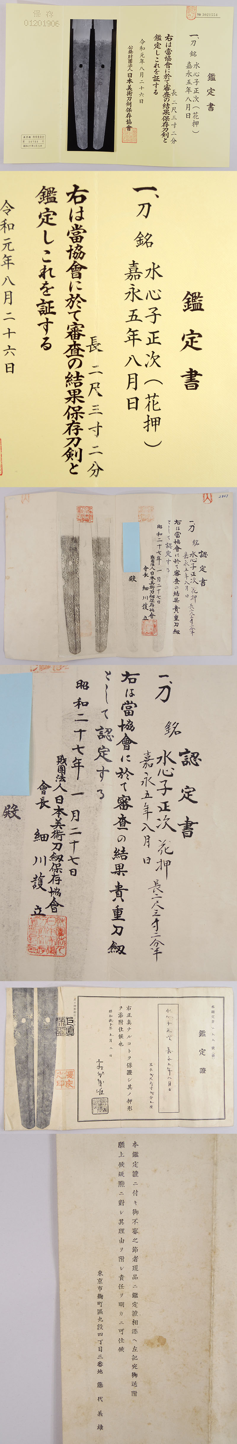 水心子正次(花押) Picture of Certificate