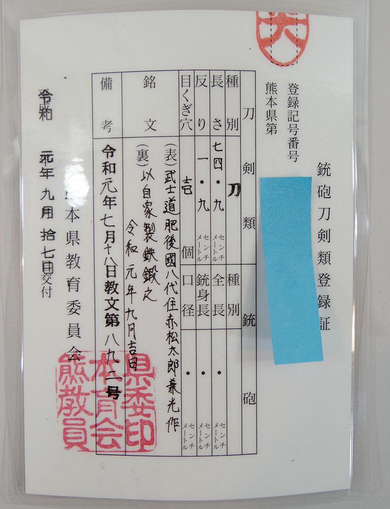 肥後國八代住赤松太郎兼光作(木村光宏)令和元年九月吉日 Picture of Certificate