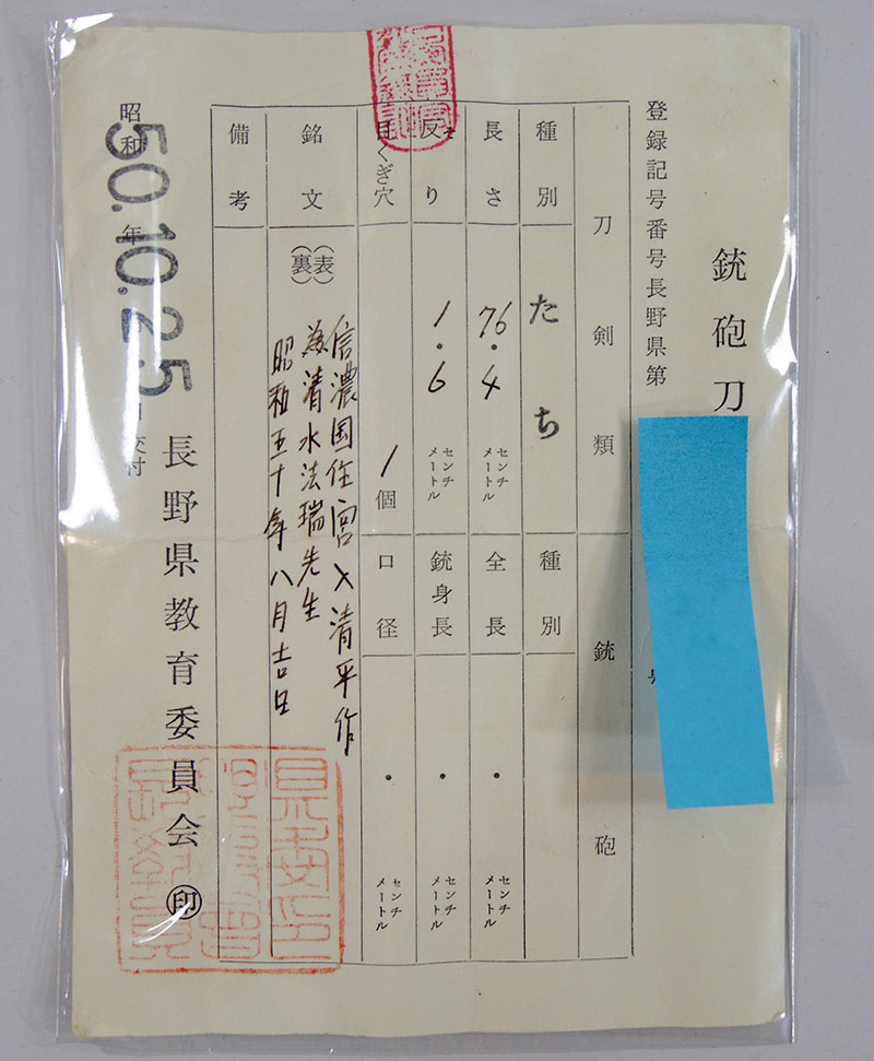 信濃国住宮入清平作 Picture of Certificate