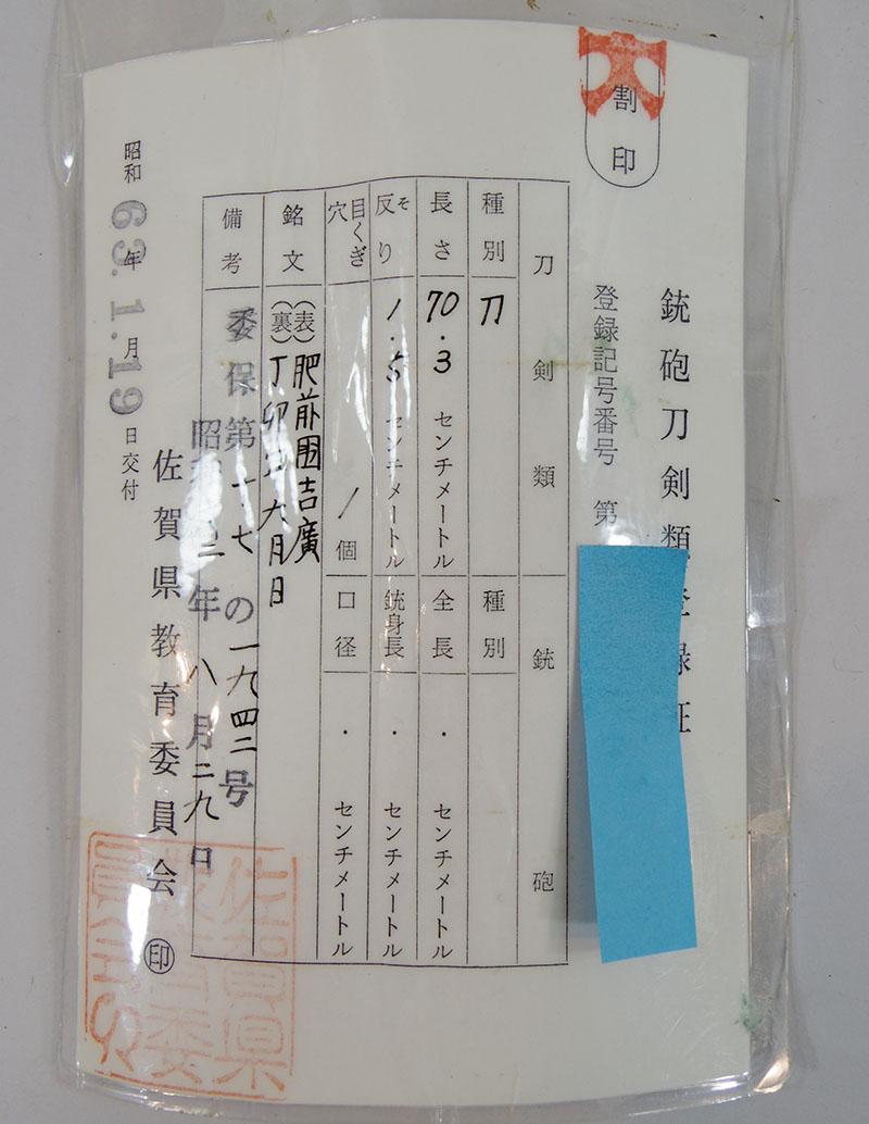 肥前国吉廣 Picture of Certificate