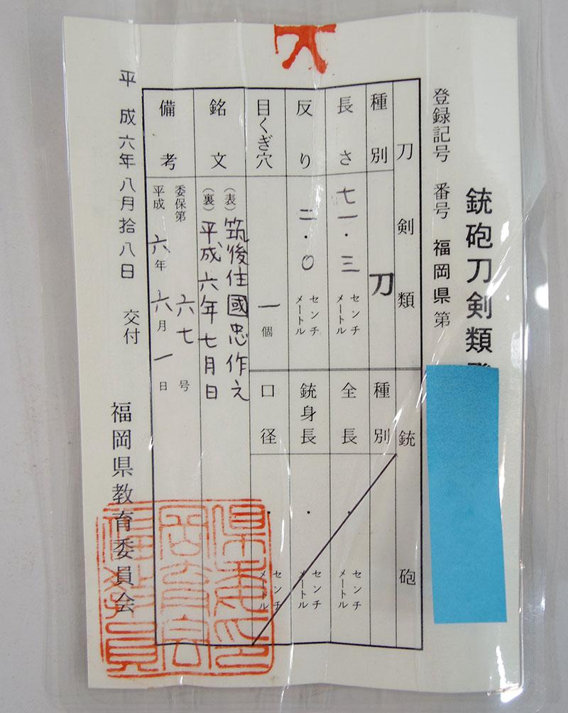 筑後住国忠作之(小宮国忠) Picture of Certificate