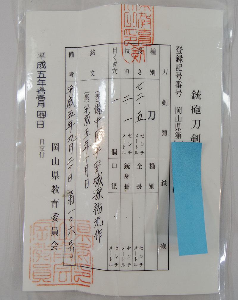 備中国平安城源祐光作之 Picture of Certificate