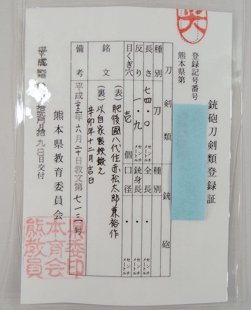 赤松太郎兼裕作 辛卯年十二月吉日 Picture of Certificate