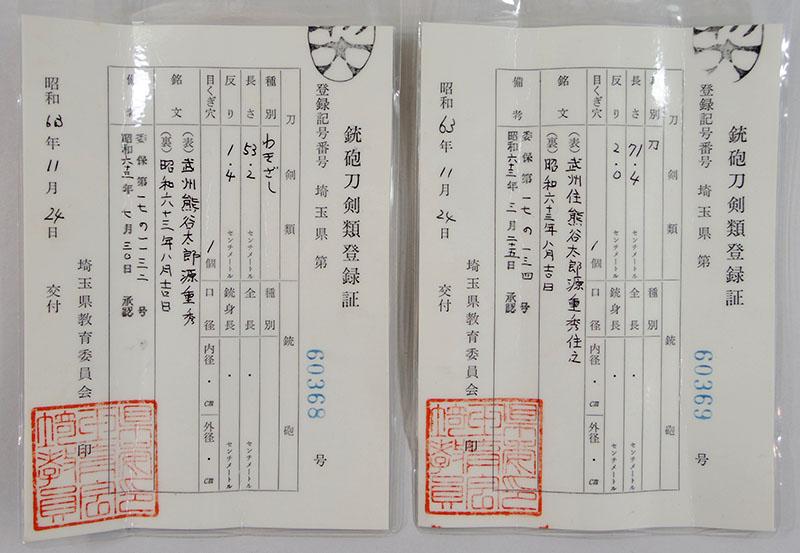 大小一腰 武州住熊谷太郎源重秀作之 Picture of Certificate