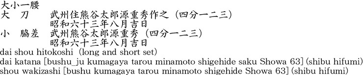 dai shou hitokoshi(long and short set)dai katana [bushu_ju kumagaya tarou minamoto shigehide saku Showa 63] (shibu hifumi)shou wakizashi [bushu kumagaya tarou minamoto shigehide Showa 63] (shibu hifumi) Name of Japan