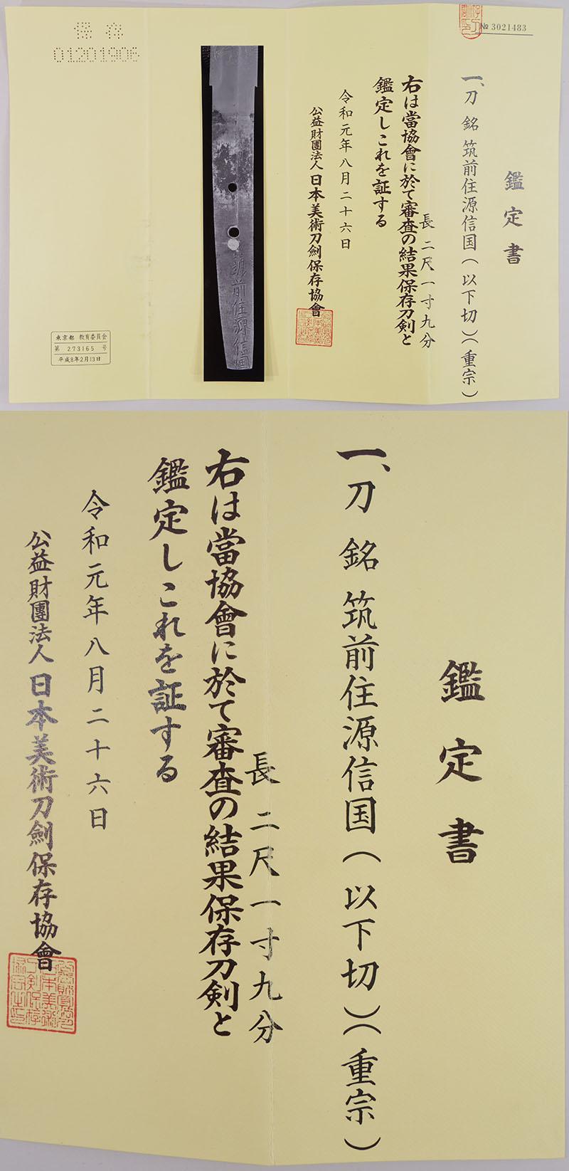 筑前住源信国(以下切)(重宗) Picture of Certificate