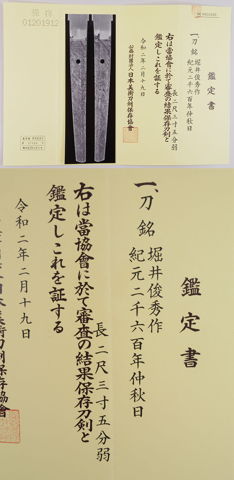 堀井俊秀作 紀元二千六百年仲秋日 Picture of Certificate
