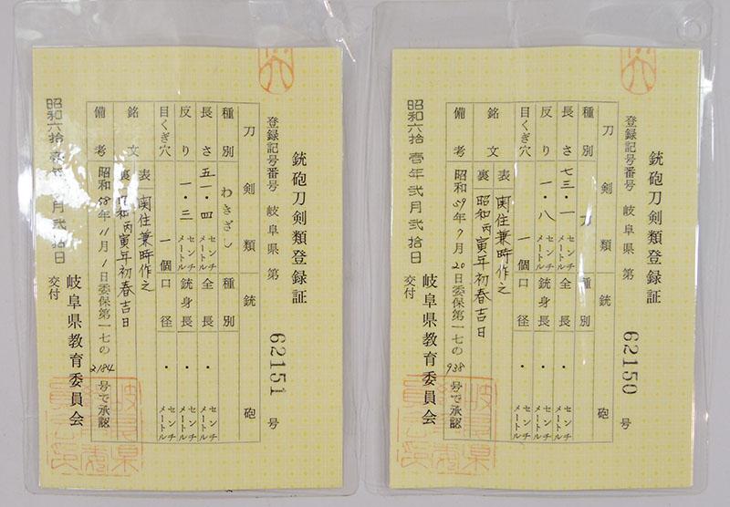 大小一腰 関住兼時作 Picture of Certificate