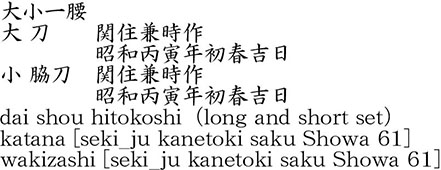 dai shou hitokoshi(long and short set)katana [seki_ju kanetoki saku Showa 61]wakizashi [seki_ju kanetoki saku Showa 61] Name of Japan