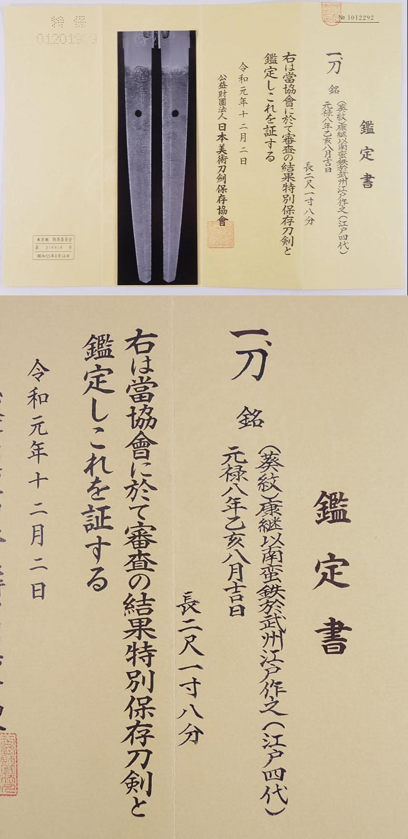刀 (葵紋)康継以南蛮鉄於武州江戸作之(江戸四代) Picture of Certificate