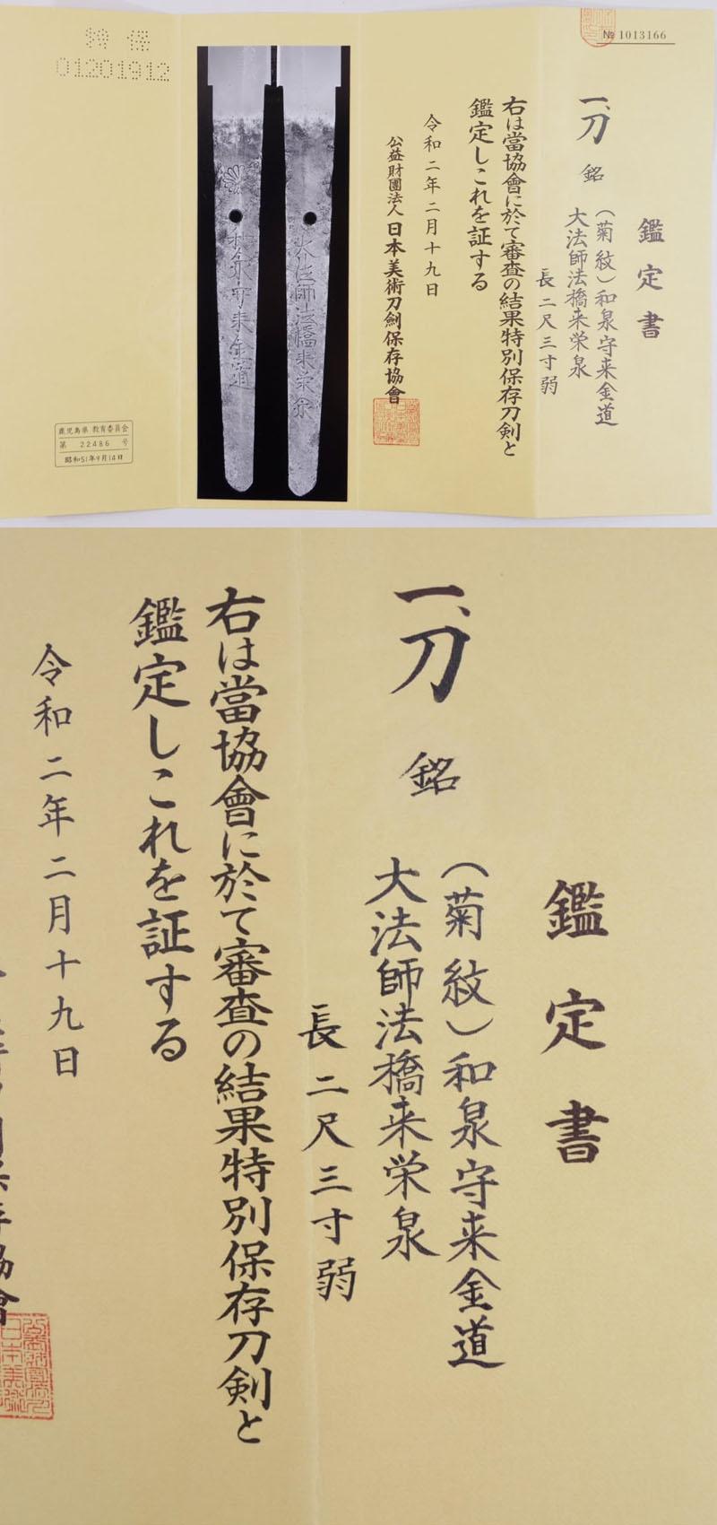刀 (菊紋)和泉守来金道 大法師法橋来栄泉 Picture of Certificate