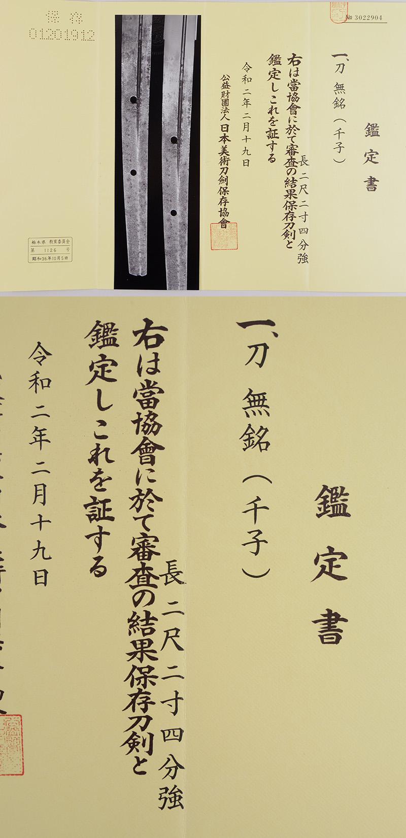 刀 無銘(千子) Picture of Certificate