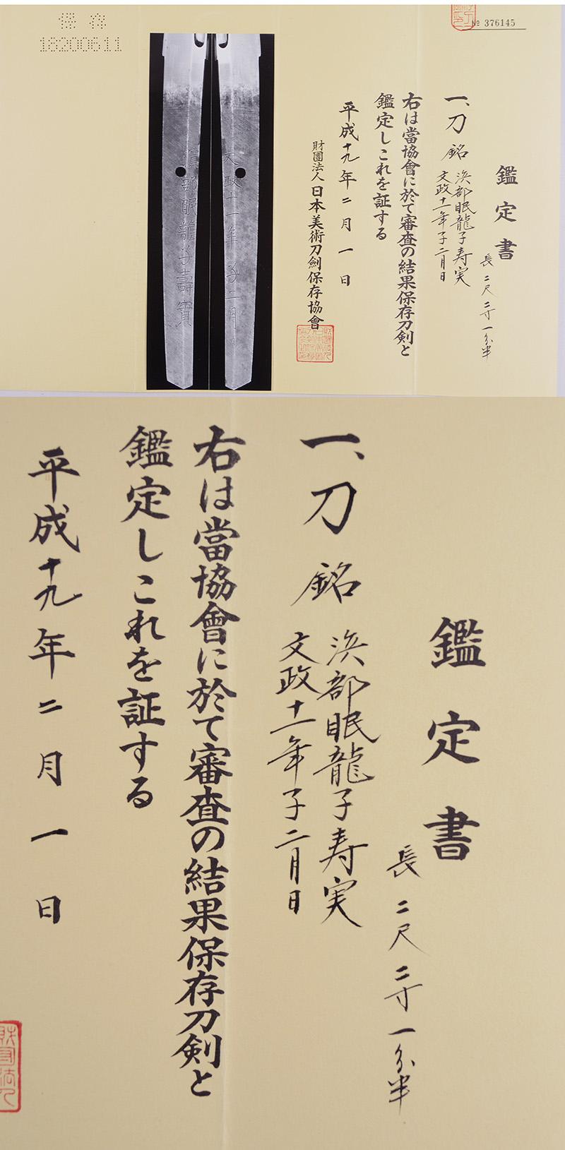 刀 浜部眼龍子寿実 Picture of Certificate