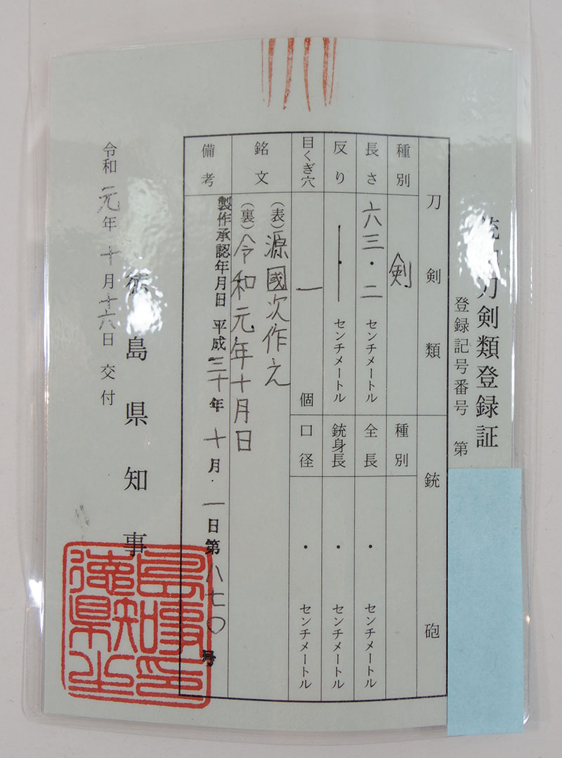 刀 国次 Picture of Certificate