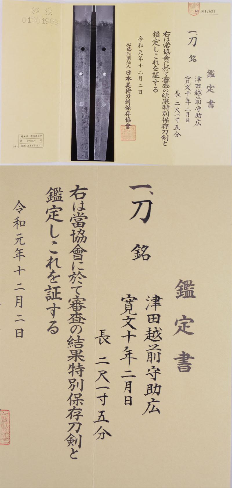 刀 津田越前守助広 寛文十年二月日(角津田)(二代助広)(新刀最上作)(大業物)(濤瀾刃) Picture of Certificate
