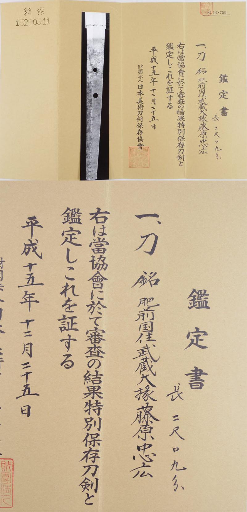 刀 肥前国住武蔵大掾藤原忠広 (初代忠吉)(新刀 最上作)(最上大業物) Picture of Certificate