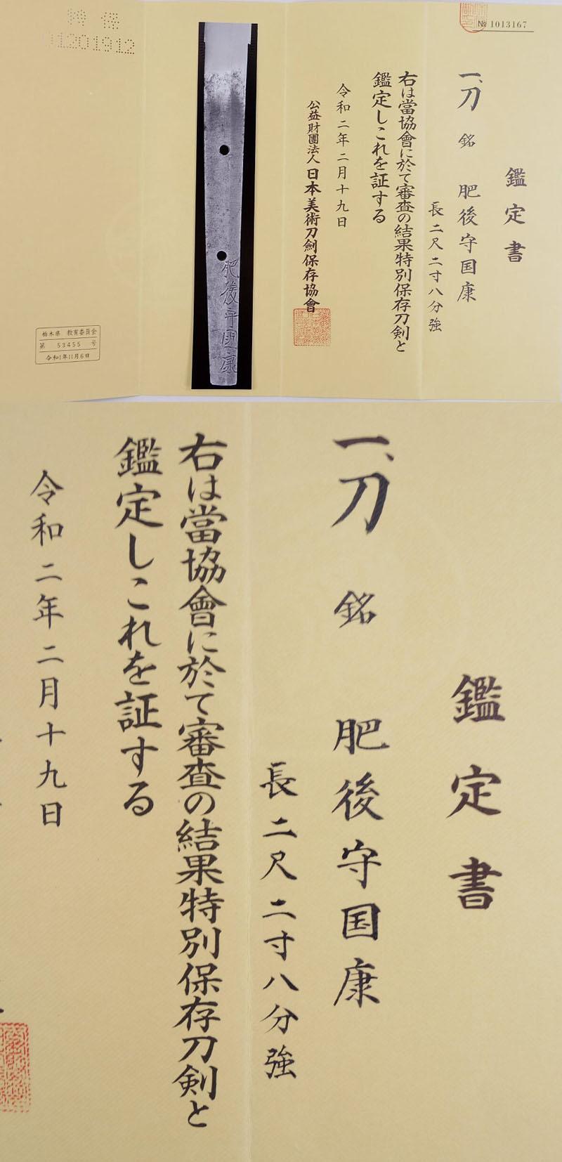 刀 肥後守国康(新刀上作)(大業物) Picture of Certificate
