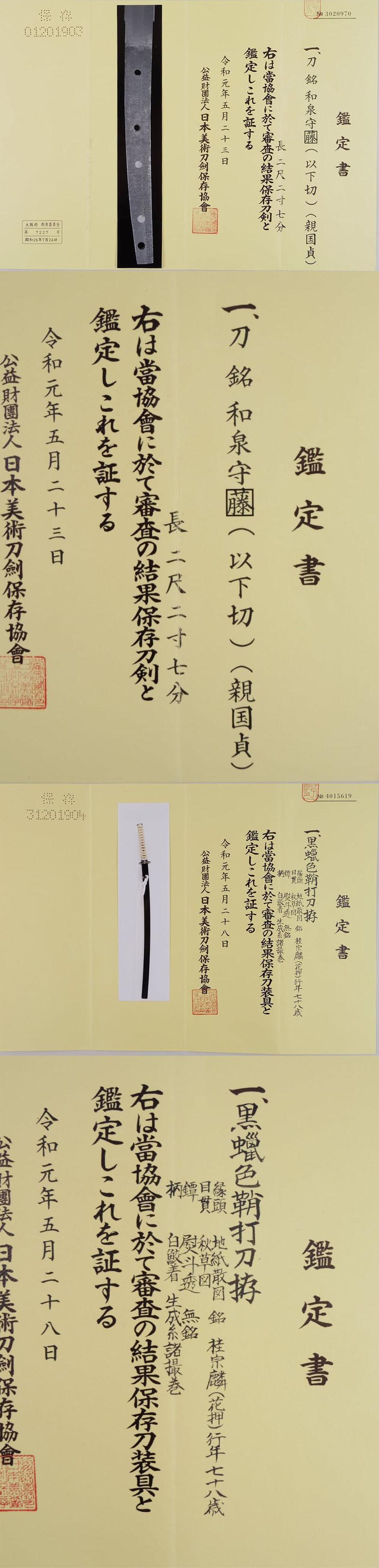 刀 和泉守藤(以下切)(親国貞)(新刀上々作)(大業物) Picture of Certificate
