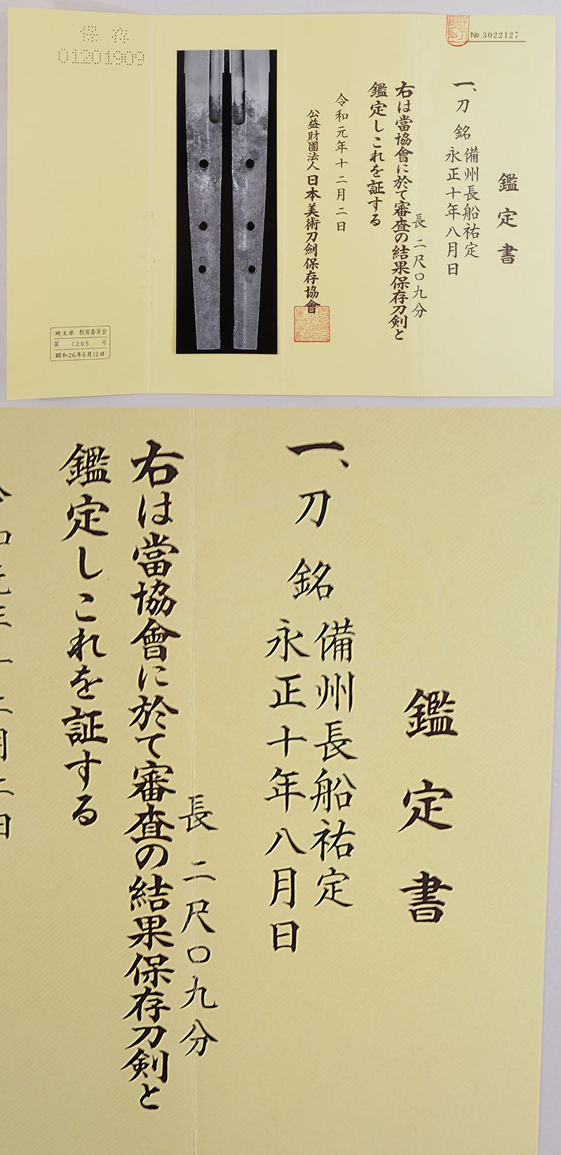 刀 備州長船祐定 永正十年八月日 Picture of Certificate