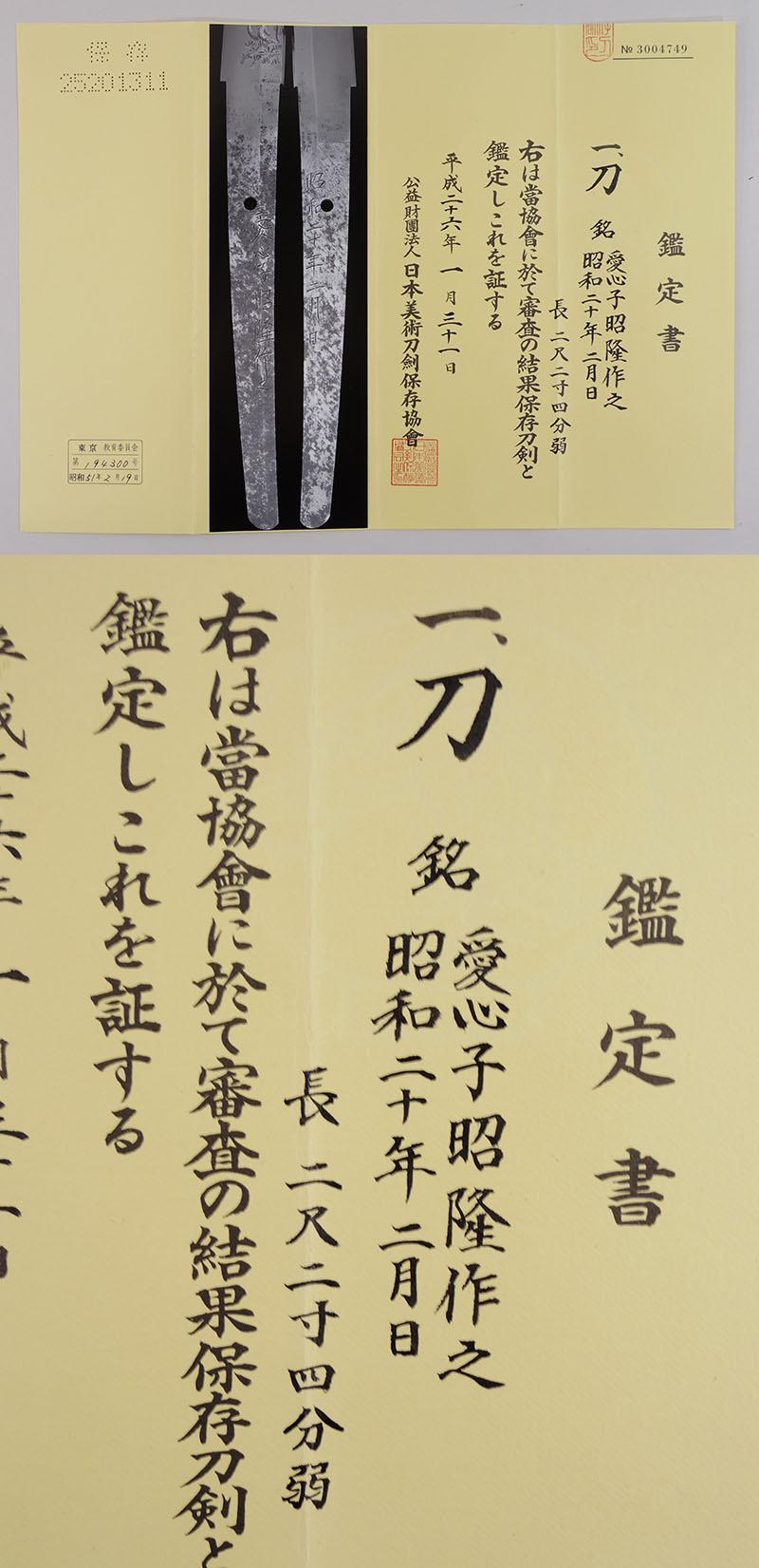 現代刀 刀 愛心子昭隆作之 昭和二十年二月日 Picture of Certificate