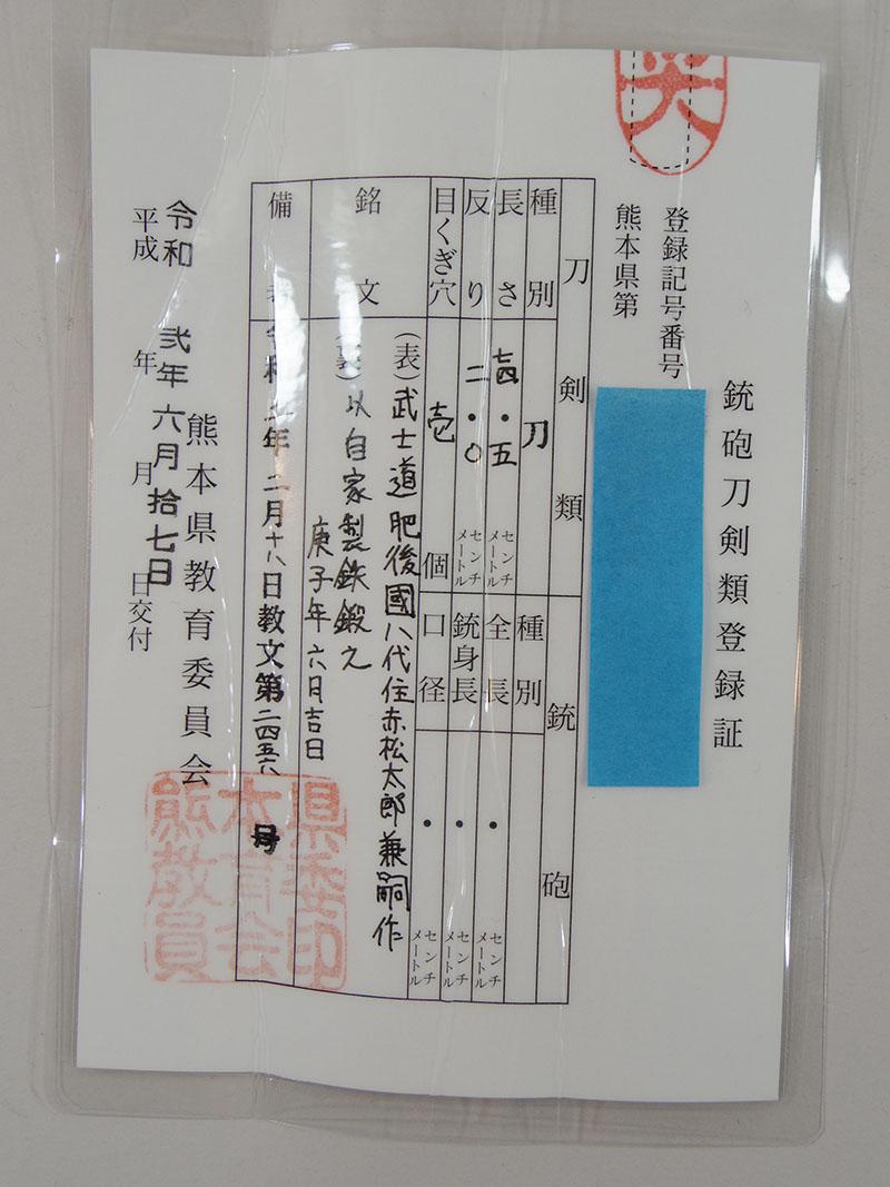 現代刀 刀 武士道 肥後國八代住赤松太郎兼嗣作 以自家製鉄鍛之 庚子年六月吉日 (木村兼定) (新作刀) Picture of Certificate