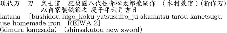 katana [bushidou higo_koku yatsushiro_ju akamatsu tarou kanetsugu use homemade iron REIWA 2] (kimura kanesada) (shinsakutou new sword) Name of Japan