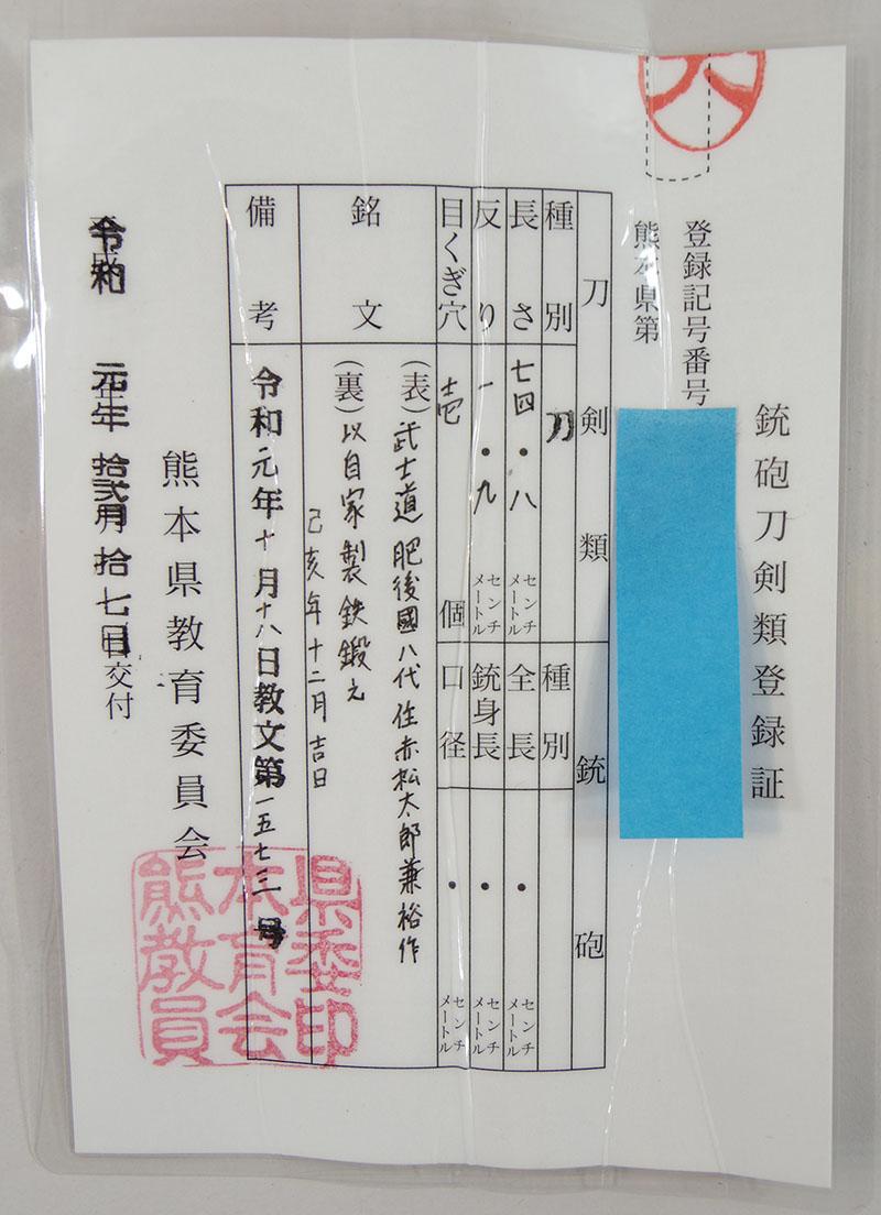 刀 武士道 肥後國八代住赤松太郎兼裕作 以自家製鉄鍛之 己亥年十二月吉日(木村 馨)(新作刀) Picture of Certificate