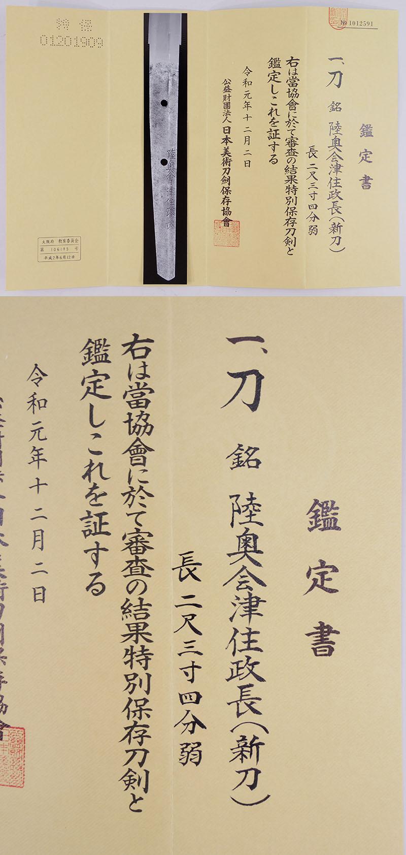 刀 陸奥会津住政長(二代三善政長)(新刀) Picture of Certificate