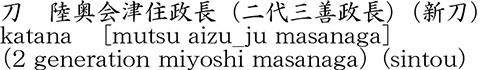katana [mutsu aizu_ju masanaga] (2 generation miyoshi masanaga) (sintou) Name of Japan