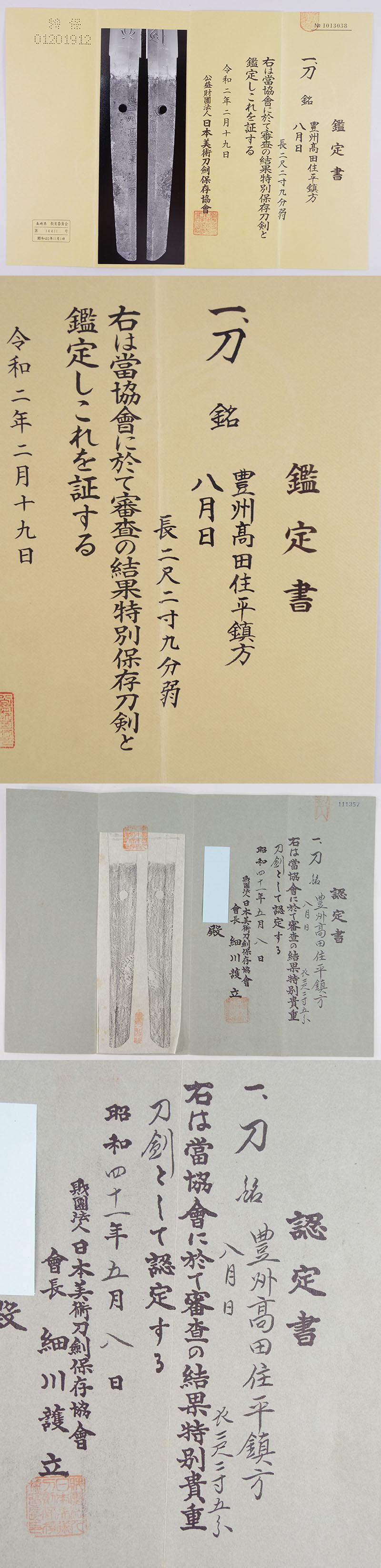刀 豊洲髙田住平鎮方(平高田)(彫倶利伽羅)    八月日 Picture of Certificate