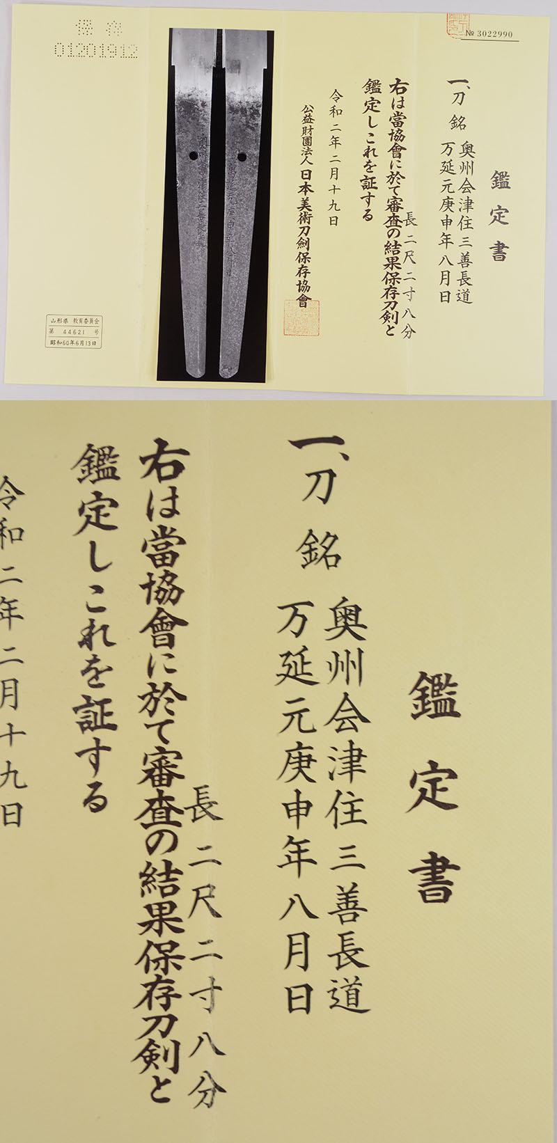 刀 奥州会津住三善長道(八代三善長道)(新々刀 上作)  万延元庚申年八月日 Picture of Certificate