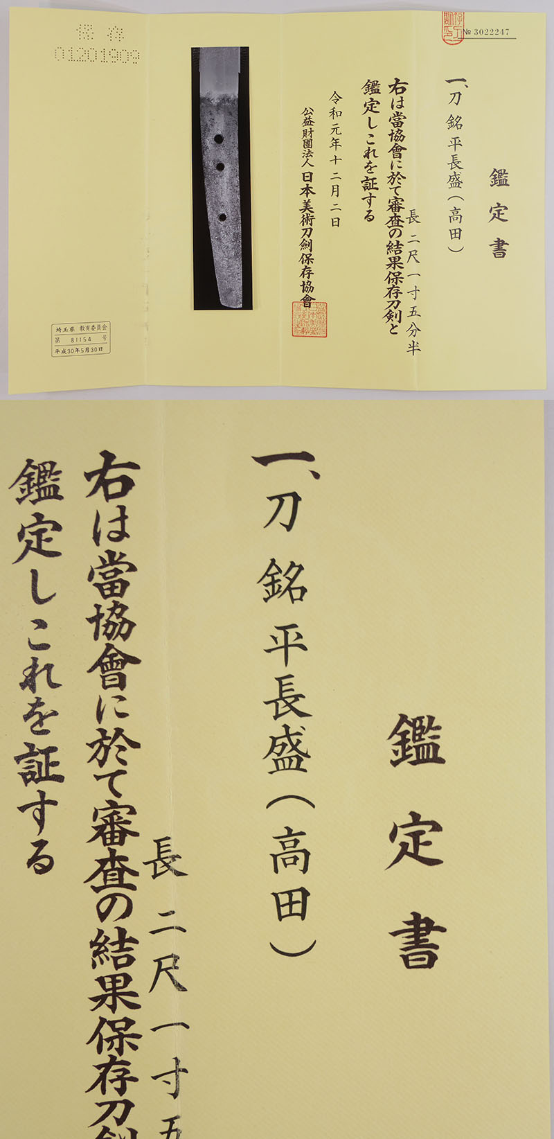 刀 平長盛(平高田)(平高田中随一の名工) Picture of Certificate