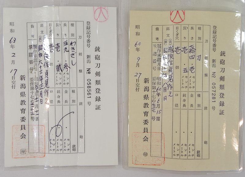 大小一腰 越後住貞晃作之 昭和六十年八月日 Picture of Certificate