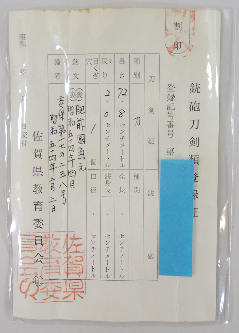刀  肥前國兼元  昭和五十四年四月 Picture of Certificate