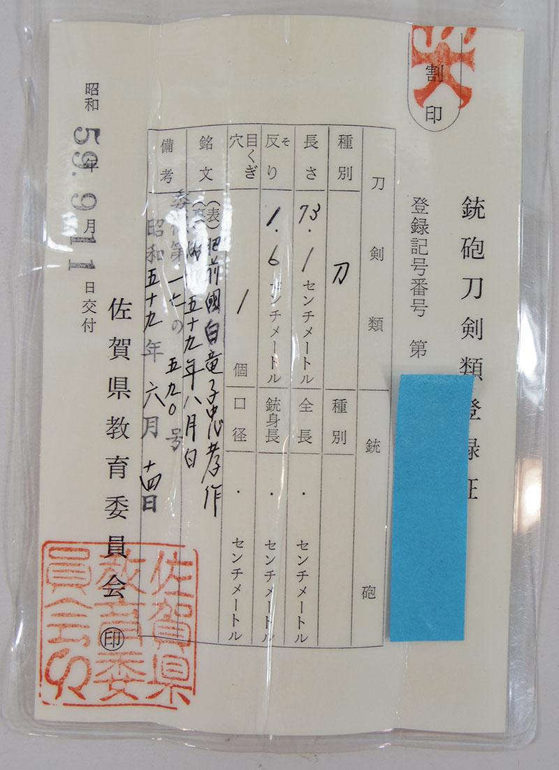 刀 肥前國白竜子忠孝作(彫蓮台に倶利伽羅)  昭和五十九年八月 Picture of Certificate