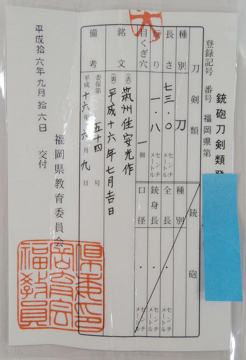 現代刀 刀 筑州住安光作 平成十六年七月吉日 Picture of Certificate