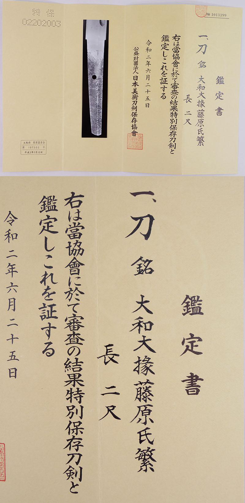 刀 大和大掾藤原氏繁(業物)(濤瀾刃) Picture of Certificate