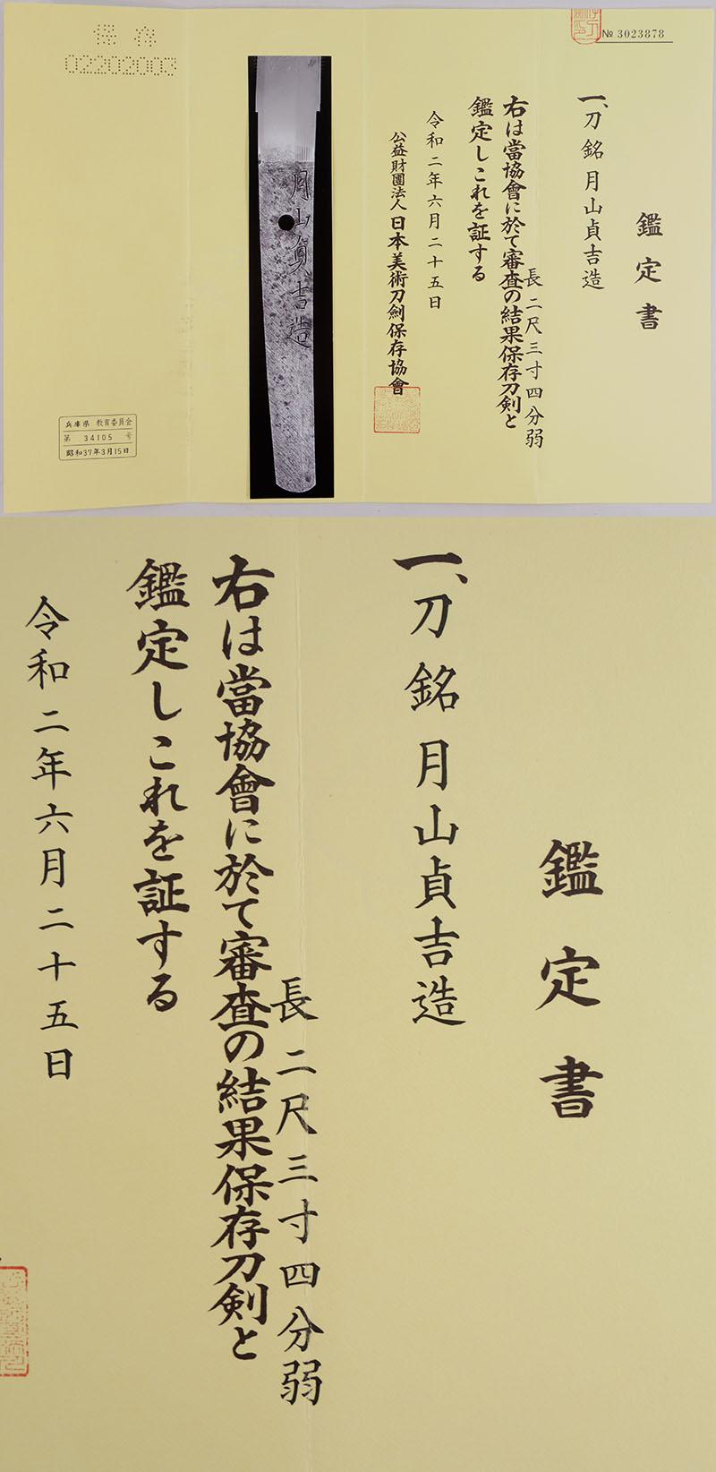 刀 月山貞吉造 (新々刀上作) Picture of Certificate