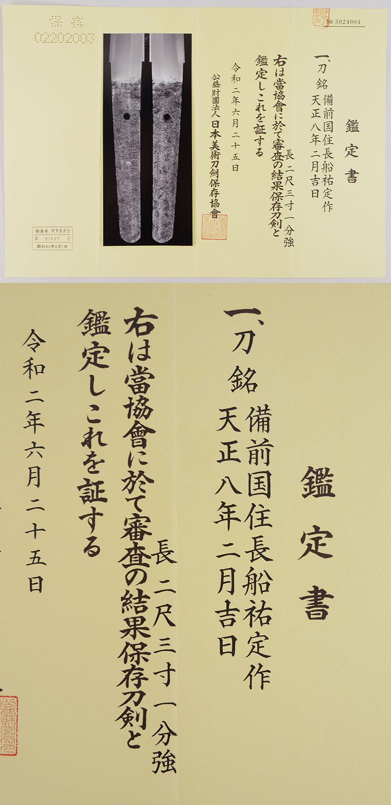 刀 備前国住長船祐定作  天正八年二月吉日 Picture of Certificate