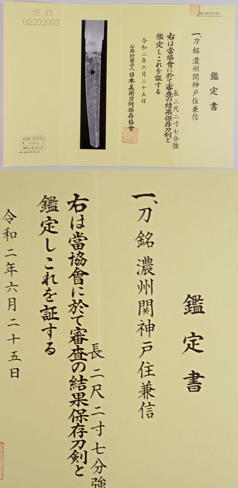 刀 農州関神戸住兼信 Picture of Certificate